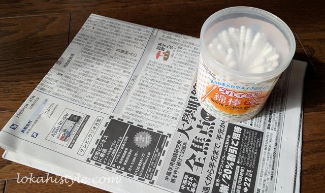 新聞紙と綿棒