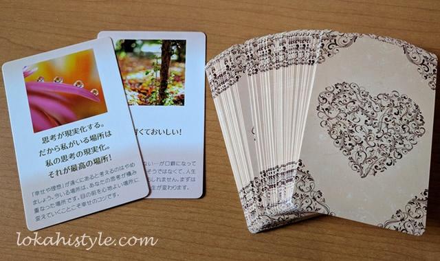 フラクタル心理学カード